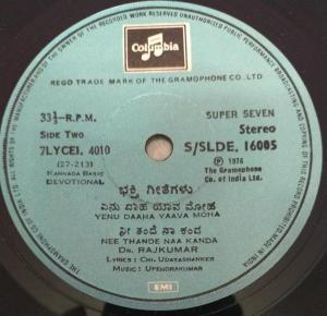 Kannada Devotional EP Vinyl Record by Upendrakumar 16005 www.mosymart.com 2
