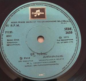 Kannada Devotional songs by M L Vasantha kumari E P Vinyl Record 3650 www.mossymart.com