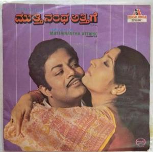 Mutthinantha Atthige Kannada Film EP Vinyl Record by Ramesh Naidu www.mossymart.com