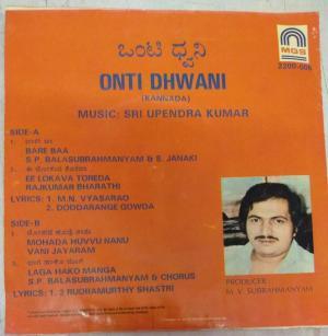 Onti Dhwani kannada Film EP VInyl Record by Upendrakumar www.mossymart.com
