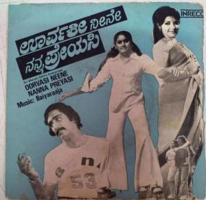 OoArvasi Neene Nanna Preyasi Kannada Film EP Vinyl Record by Ilayaraja www.mossymart.com