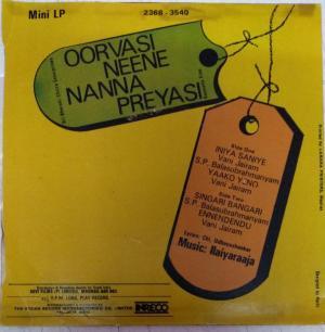 Oorvasi Neene Nanna Preyasi Kannada Film EP Vinyl Record by Ilayaraja www.mossymart.com