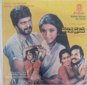 Pavitra Prema kannada Film EP VInyl Record by Vijayabhaskar www.mossymart.com