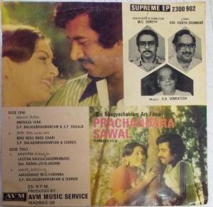 Prachandara Sawal Kannada Film EP Vinyl Record by G K Venkatesh www.mossymart.com