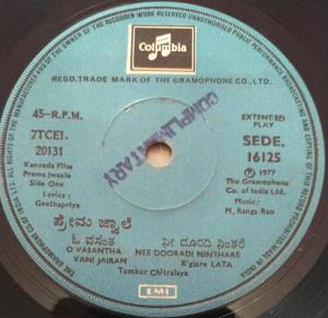 Prema Jwaale Kannada Film EP VInyl Record by M Ranga Rao 16125 www.mossymart.com