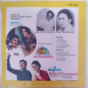 Ravichandra kannada Film EP VInyl Record by Upendrakumar www.mossymart.com