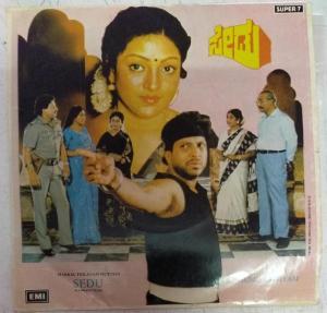 Sedu Kannada film EP Vinyl Record by Sathyam www.mossymart.com