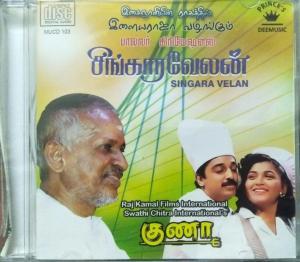 Singaravelan - Guna - Tamil Audio CD by Ilayaraaja - www.mossymart.com