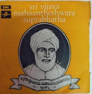 Sri Vijaya Mahaantheshwara Suprabhatha Kannada EP Vinyl Record www.mossymart.com