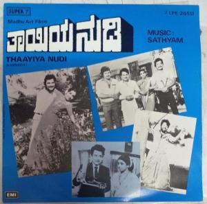 Thaayiya Nudi Kannada film EP Vinyl Record by Sathyam www.mossymart.com