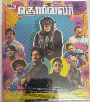 Gorilla Tamil Film Audio CD by Sam CS www.mossymart.com