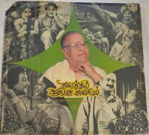 Kaalathil Azhiyatha Kaaviyam Hits of K V Mahadevan Tamil LP Vinyl Records www.mossymart.com