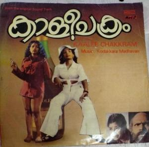 Kaalee Chakkram Malayalam Film EP Vinyl Record by Kodakkara Madhavan www.mossymart.com