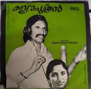 Kanyaputhran Malayalam Film EP Vinyl Record by K J Antony www.mossymart.com