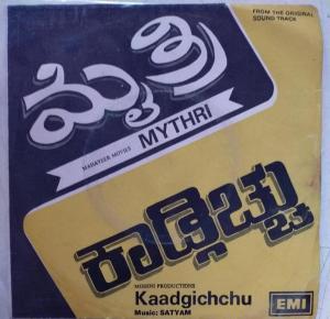 Mythri and Kaadgichchu Kannada Film EP Vinyl Record by Sathyam www.mossymart.com