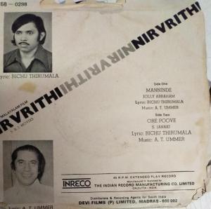 Nirvrithi Malayalam Film EP Vinyl Record by A T Ummaer www.mossymart.com