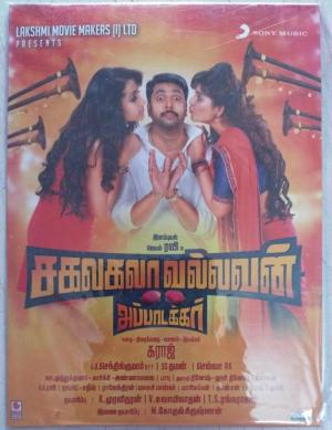 Sakalakala Vallavan Appatakkar Tamil Film Audio CD by Daman www.mossymart.com