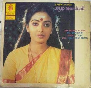 Aadi Velli Tamil Film LP Vinyl Record by Shankar Ganesh www.mossymart.com
