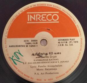 Aarilirunthu 60 varai Tamil Film EP Vinyl Record by Ilayaraja www.mossymart.com
