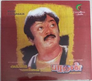Agni Paarvai and Bharathan Tamil Film Audio CD by Ilayaraja www.mossymart.com