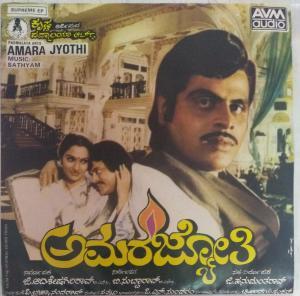 Amara Jyothi Kannada Film EP Vinyl Record by Sathyam www.mossymart.com