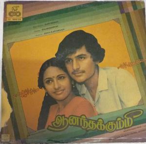 AnandaKummi Tamil Film LP Vinyl Record by Ilayaraja www.mossymart.com