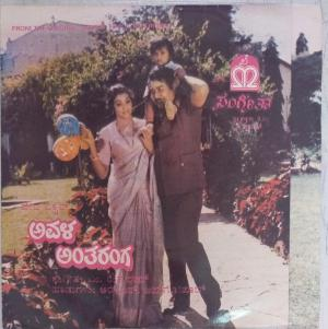 Avala Antharanga Kannada Film EP Vinyl Record by M Ranga Rao www.mossymart.com