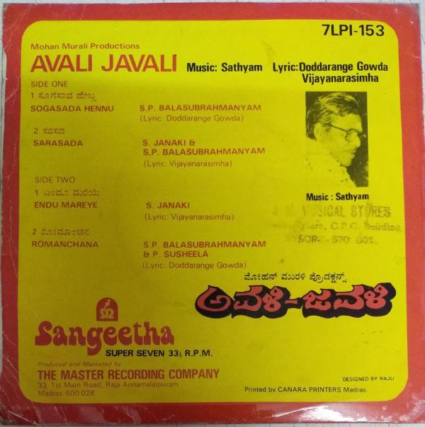 Avali Javali Kannada Film EP Vinyl Record by Sathyam www.mossymart.com