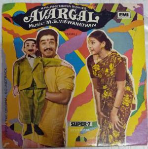 Avargal Tamil FIlm EP Vinyl Record by M S VIswanathan www.mossymart.com