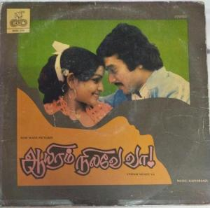 Ayiram Nilave Va Tamil Film LP Vinyl Record by Ilayaraja www.mossymart.com