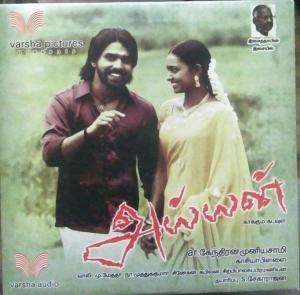 Ayyan Tamil FIlm Audio CD by Ilayaraja www.mossymart.com