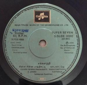 Chakkalathi Tamil Film EP Vinyl Record by Ilayaraja www.mossymart.com