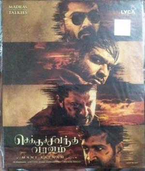 Chekka Chivantha Vaanam Tamil Film Audio CD by A R Rahman www.mossymart.com