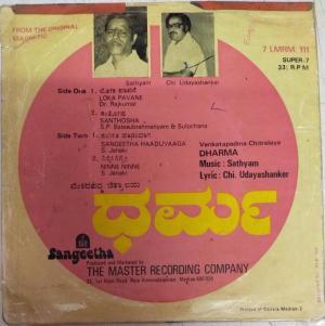 Dharma Kannada Film EP Vinyl Record by M Ranga Rao www.mossymart.com