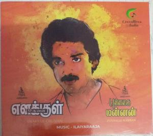 Enakkul Oruvan and Punnagai Mannan Tamil Film Audio CD by Ilayaraja www.mossymart.com
