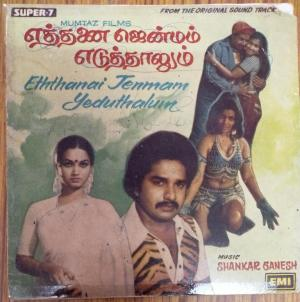 Eththanai Jenmam Yeduthalum Tamil Film EP Vinyl Record by Shankar Ganesh www.mossymart.com