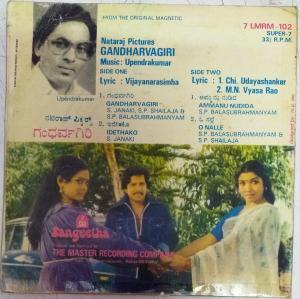 Gandharvagiri Kannada Film EP Vinyl Record by Upendrakumar www.mossymart.com