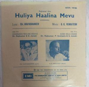 Huliya Hallina Mevu Kannada Film EP Vinyl Record by G K Venkatesh www.mossymart.com