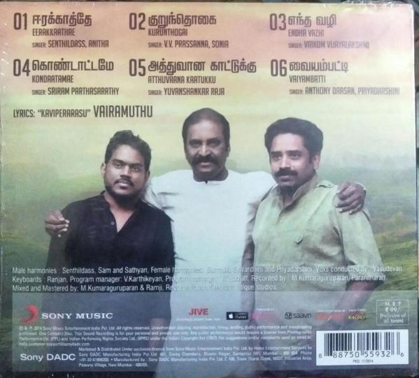 Idam Porul Yeval Tamil FIlm Audio CD Yuvan Shankar Raja www.mossymart.com