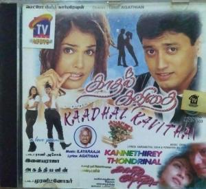 Kaadhal Kavithai Tamil FIlm Audio CD by Ilayaraja www.mossymart.com
