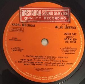 Kadal Meengal Tamil Film EP Vinyl Record by Ilayaraja www.mossymart.com