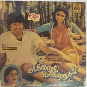 Kadolora Kavithaigal Tamil Film LP VInyl Record by Ilayaraja www.mossymart.com
