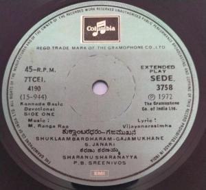 Kannada Basic Devotional songs EP Vinyl Record by M Ranga Rao www.mossymart.com