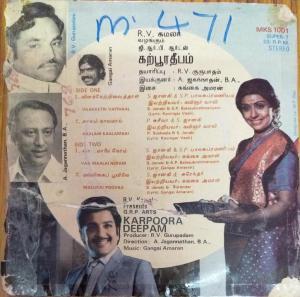 Karpoora Deepam Tamil Film EP Vinyl Record by Gangai Ameran www.mossymart.com