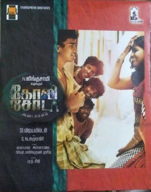 Koli Soda Tamil FIlm Audio CD www.mossymart.com 1
