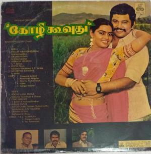 Kozhi Koovuthu Tamil Film LP Vinyl Record by Ilayaraja www.mossymart.com