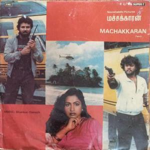 Machakkaran Tamil Film EP Vinyl Record by Shankar Ganesh www.mossymart.com