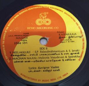 Magudi Tamil Film EP Vinyl Record by Ilayaraja www.mossymart.com