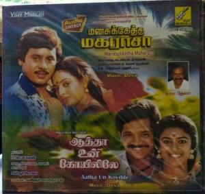 Manasukketha Maharasa and Atha un Koyilile Tamil Film Audio CD by Deva www.mossymart.com