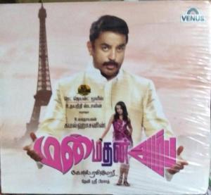 Manmathan Ampu Tamil FIlm Audio CD by Devi Sri Prasad www.mossymart.com